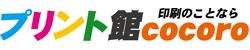 埼玉で新座・朝霞・志木・和光なら印刷・ホームページ制作のプリント館Cocoro