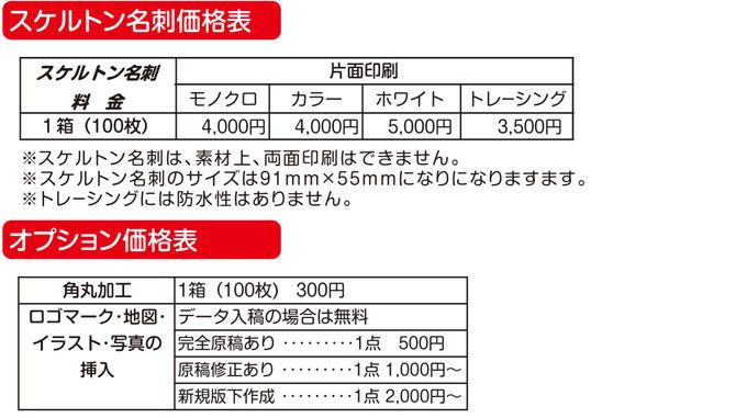スケルトン価格表